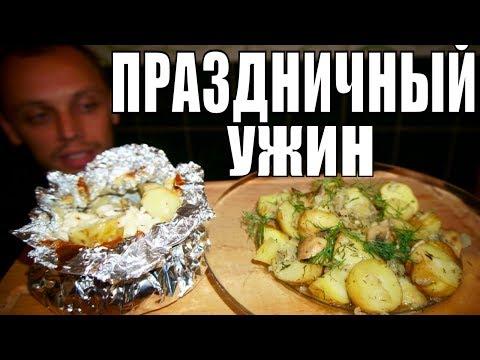 Картошка в духовке ДЛЯ ТЕХ КТО ЦЕНИТ быстрые, вкусные рецепты на Ужин!