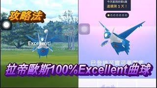 拉帝歐斯100%Excellent 曲球 Pokemon Go ポケモンGO ラティオス Latios 라티오스  攻略法 エクセレント 定圈