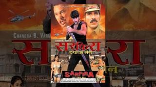 Sarfira The Power Man   Hindi Film   Full Movie   Nitin   Priya Mani   Rakhi Sawant