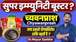 Best Immunity Booster | Chyawanprash : Uses, Benefits & Side Effects Detail Info By Dr.Mayur Sankhe