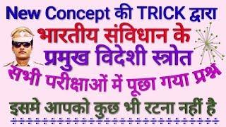 GK TRICK | भारतीय संविधान के प्रमुख विदेशी स्त्रोत याद करने की ट्रिक, Sources of Indian Constitution