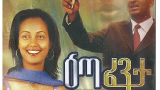 ETA FENTA Amharic Full Movie -  ዕጣ ፈንታ