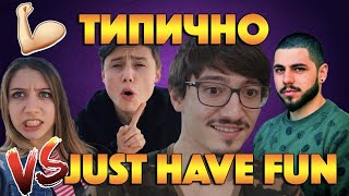 ТИПИЧНО vs. JUST HAVE FUN - КРАЯТ!