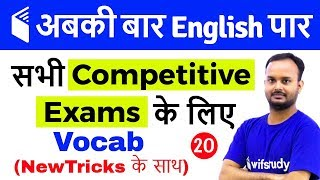 7:00 PM - English for All Competitive Exams by Sanjeev Sir | Vocab