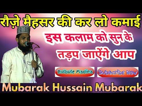 Mubarak Hussain Mubarak__एक बार सुन कर जरूर देखे__Roshni Haath Baandhe Khai Hai