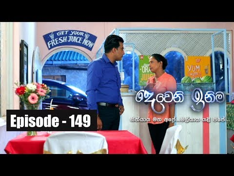 Deweni Inima | Episode 149 31st August 2017