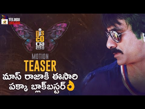 Ravi Teja Disco Raja Movie Motion TEASER | Payal Rajput | VI Anand | Thaman S | Mango Telugu Cinema