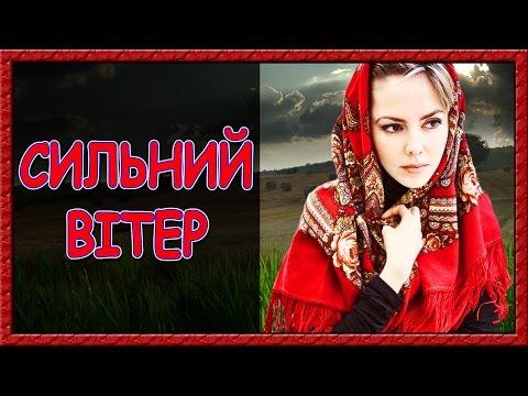Українські пісні про кохання. Сильний вітер