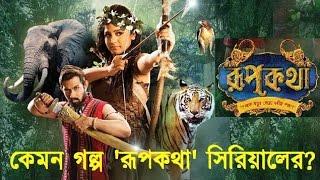 কেমন গল্প, রূপকথা বাংলা সিরিয়ালের   Rupkatha Colors Bangla TV Serial   রিমঝিম ও জেসমিন রায়ের রূপকথা