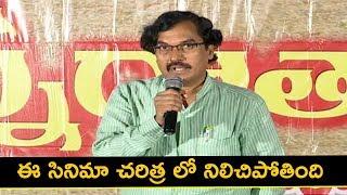Suddala Ashok Teja Speech in Annadata Sukhibhava Platinum Disc Function | R Narayana Murthy