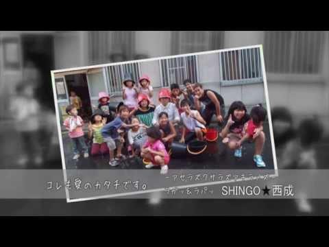 SHINGO★西成のアイス・バケツ・プロジェクト / Ice Bucket Challenge for ALS