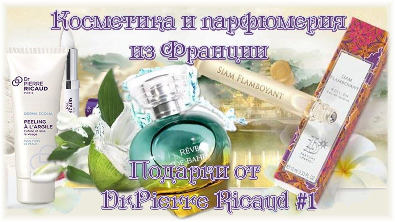 Косметика и парфюмерия из франции. подарки от dr.pierre ricaud.