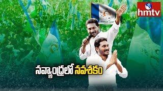 YS Jagan Comments on Chandrababu Naidu over TDP MLA Seats  | hmtv