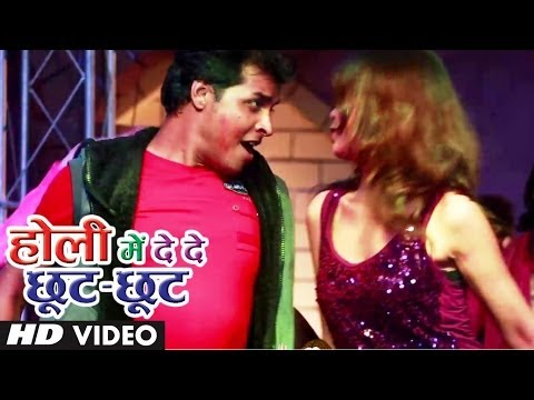 Holi Ka Maja Le Le | Latest Hindi Holi Video Songs 2014 | Holi Mein De De Chhoot - Chhoot video