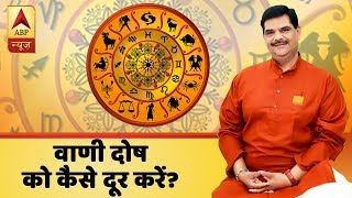 Here's How You Can Remove 'Vani Dosh' | Guruji | ABP News