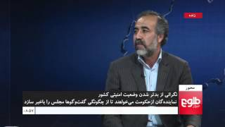 MEHWAR: MPs Concerned Over Security Situation In Ghazni, Helmand
