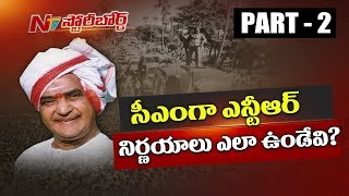 TDP Founder Nandamuri Taraka Rama Rao Political Journey || Story Board Part 2