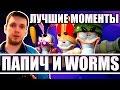Папич и Worms (Лучшие моменты)