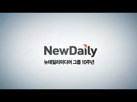 [뉴데일리TV] 뉴데일리미디어그룹 출범 10주년 축하영상
