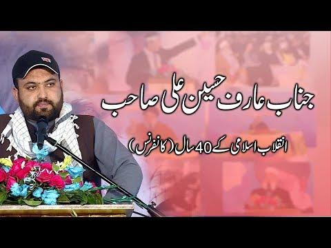 جناب عارف حسین علی صاحب ۔ انقلاب اسلامی کے 40سال کانفرنس