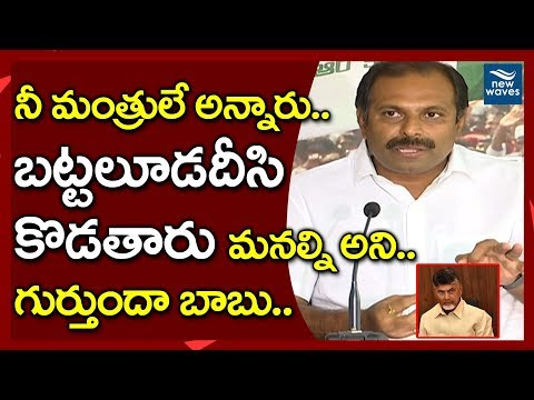 YSRCP Leader Srikanth Reddy Sensational Comments On CM Chandrababu Naidu | AP Politics | New Waves