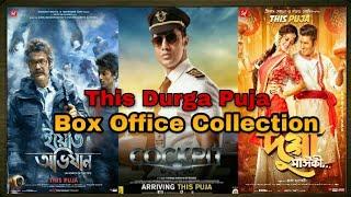 download lagu Box Office Kolkata-8th Oct 2017 Yeti Obhijaan,cockpit & Bolo gratis