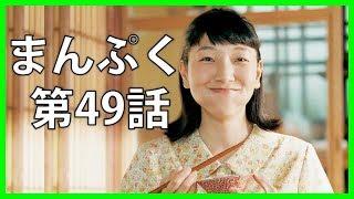 連続テレビ小説 まんぷく 第49話