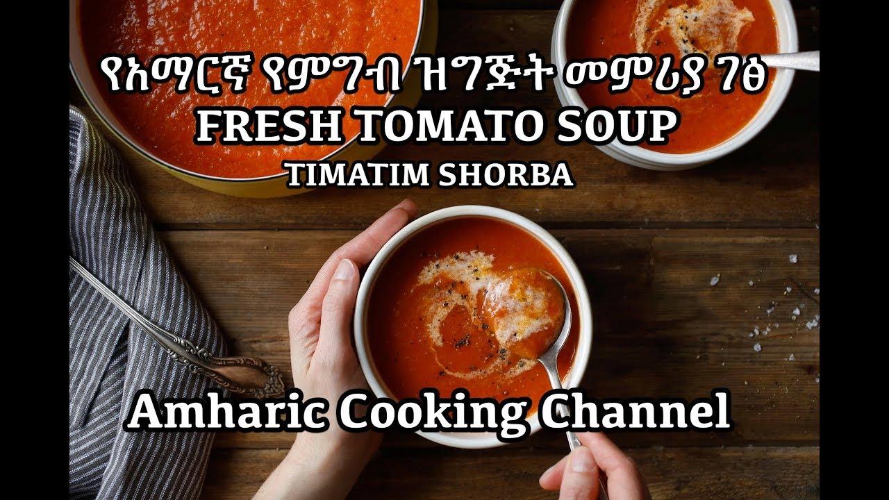 Tomato Soup Recipe - የቲማቲም ሾርባ አሰራር