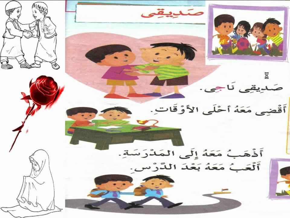دروس اللغة العربية الجزء الأول