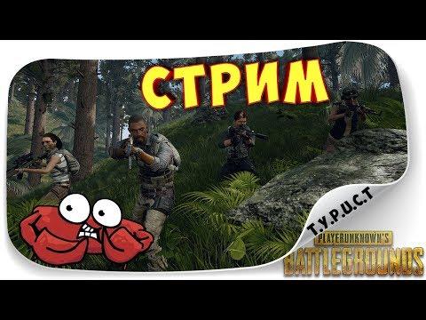 РАЗДАЧА ИГР!!! ИГРАЮ КРАБОВЫМИ ПАЛЬЧИКАМИ В ПАБГ - СТРИМ PUBG Playerunknown's Battlegrounds