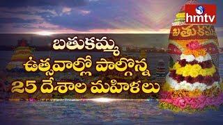 ఘనంగా ముగిసిన బతుకమ్మ సంబురాలు | Bathukamma Festival ends on Grand Note | hmtv
