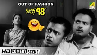 Out Of Fashion | Comedy Scene | Sare Chuattar | Bhanu- Jahar Comedy