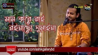Amare Ashibar Kotha Koiya I     I Ashik I Radha Ro