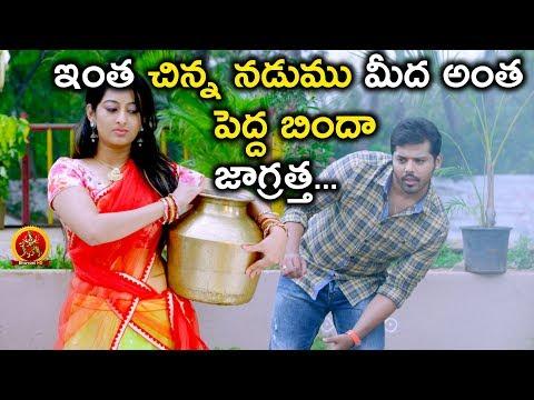 ఇంత చిన్న నడుము మీద అంత పెద్ద బిందా... జాగ్రత్త - 2018 Telugu Movie Scenes - Nandu