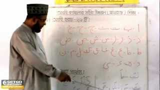 LEARN QURAN EASILY IN BANGLA PART-1(NEW VERSION).flv