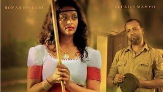 Adinas - Ethiopian Movie