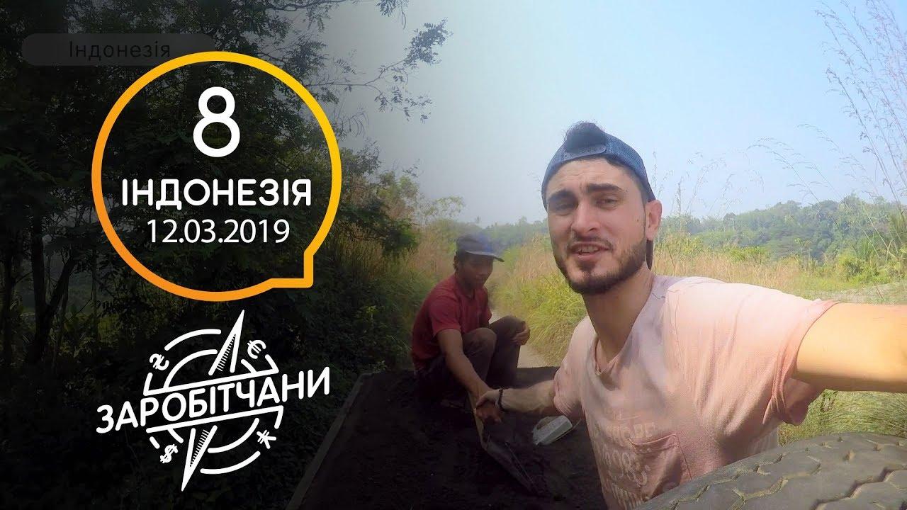 Заробітчани - Индонезия - Выпуск 8 - 12.03.2019