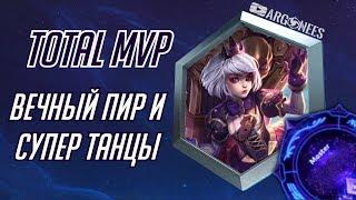 Total MVP: Орфея [Heroes of the Storm] (выпуск 186)