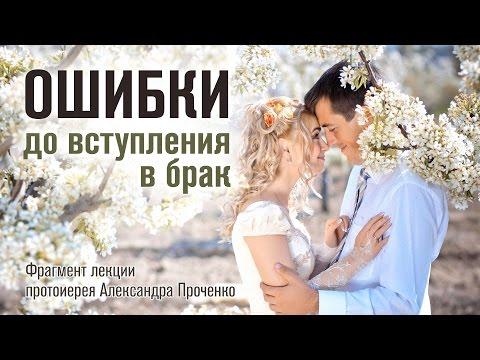 Ошибки до вступления в брак (протоиерей Александр Проченко)