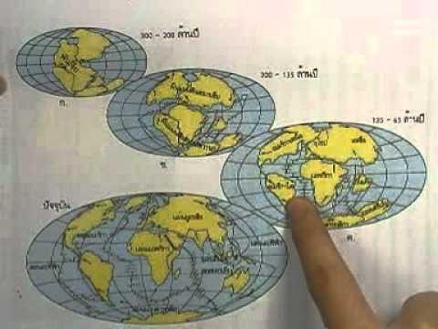 โลก ดาราศาสตร์ และอวกาศ :ธรณีภาค .ตอน02