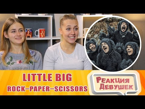 Реакция девушек - LITTLE BIG - ROCK–PAPER–SCISSORS Official Music Video