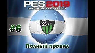 Pro Evolution Soccer 2019./Мастер лига/#6 Полный провал