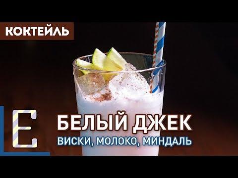 Коктейль Белый Джек