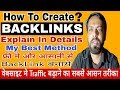How to Create Backlinks (Step by Step) SEO 2018 Explained | Rank your Blog or Website in Hindi thumbnail