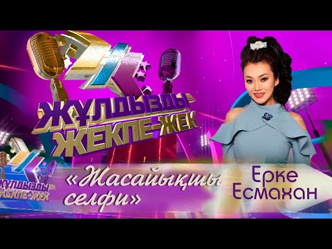 Ерке Есмахан – «Жасайықшы селфи» (Б.Бимахан - Ғ.Жалын)