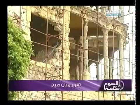 ذاكرة بيروت..في البيت الأصفر- ميان صبح - الأسبوع في ساعة