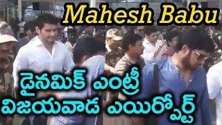 Mahesh Babu Dynamic Entry @Vijayawada Airport | Mahesh Babu  | #MaharshiVijayotsavam