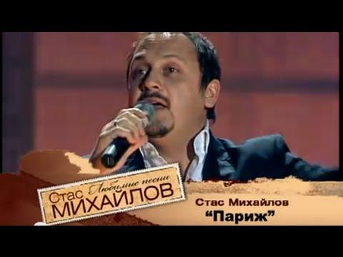 Стас Михайлов - Париж Париж (Live)