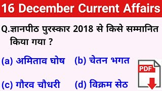 16 December 2018 current affairs//current affairs in hindi//daily current affairs//For all exams