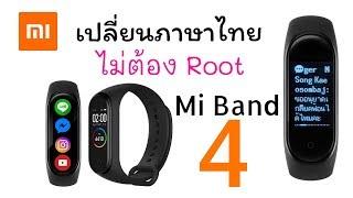 mi band 4 เปลี่ยนเป็น ภาษาไทย ไม่ต้อง root เครื่อง